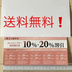 送料無料!最新版 Jネットレンタカー利用割引券 10%・20%割引 VTホールディングス株主優待券(有効期限2022年6月末日) 5枚