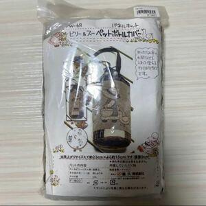 【値下げ】ビリー&スー ペットボトルカバー ハンドメイドセット 新品未使用