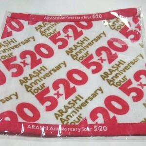 嵐 ARASHI Anniversary TOUR 5×20 ハンドタオル