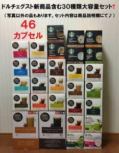 残1【大特価】ネスレドルチェグスト30種類46カプセル★新商品のスターバックスや高額ドルチェ、人気のチョコチーノも♪ネスカフェ