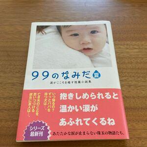 99のなみだ夏 涙がこころを癒す短篇小説集 リンダブックス/リンダブックス編集部 (編者)