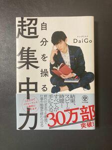 自分を操る超集中力/DaiGo
