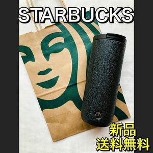 スターバックス ステンレスタンブラー ステンレスボトル ドリンクボトル 水筒 STARBUCKS 黒 ブラック