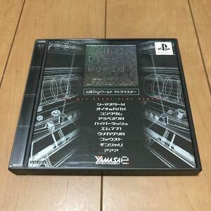 PlayStation 山佐デジガイド テトラマスター
