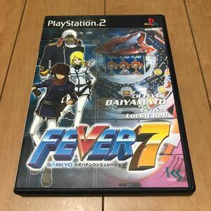 PlayStation2 FEVER7 SANKYO公式パチンコシミュレーション