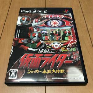 PlayStation2 ぱちんこ仮面ライダー ショッカー全滅大作戦 パチってちょんまげ達人14