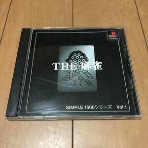 PlayStation THE 麻雀 シンプル1500シリーズ Vol.1