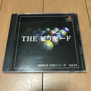 PlayStation THE ビリヤード シンプル1500シリーズ Vol.10
