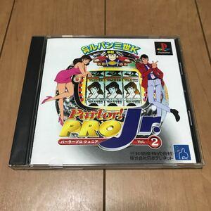 PlayStation パーラープロ ジュニア Vol.2