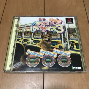PlayStation 三洋パチンコパラダイス3