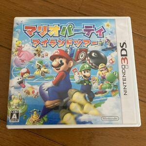 美品 【3DS】 マリオパーティ アイランドツアー