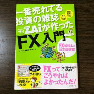 一番売れてる投資の雑誌ZAiが作った 「FX」 入門/羊飼い,ザイFX! 編集部 【編】
