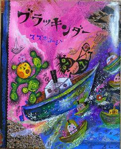 絵本 ブラッキンダー /スズキ コージ 著 定価1,430円