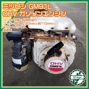 A13g211721 三菱 GM91L ガソリンエンジン OHV 最大2.8馬力 発動機【整備品】 MITSUBISHI