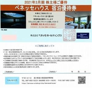 ベネッセハウス 直島 株主優待券 割引券  2022/8/31