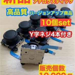 Switchジョイコン用A16アナログスティック10個