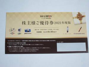 シュッピン 株主優待券 1枚 2022年6月迄 送料無料 5000円割引券 2枚迄有り