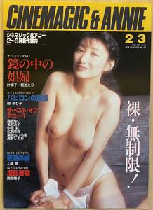 sine Magic &a knee 1990 year 2~3 month new work guide . sequence ./ Kikuchi ../ Minamino Yoko / Kudo ./..../ middle ../ Mai slope ../ medicine . circle .. beautiful