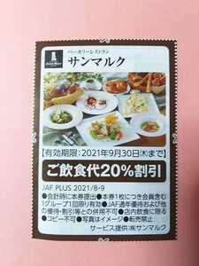 □送料63円□~9/30■(JAF広告クーポン) サンマルク 店内飲食20%割引券 1枚■ベーカリーレストラン