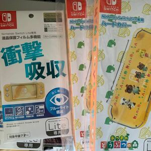 Nintendo Switch Lite 専用ハードカバー×2+ 液晶保護フィルム ×2