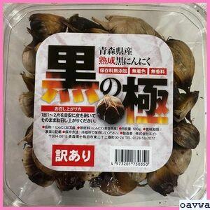 新品★buipr 青森県産訳あり黒にんにく1kg バラ詰め 500g×2カップ 119
