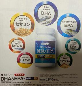 サントリーDHA&EPA サントリーセサミンEX サントリーサプリメント 健康食品 定価5940円→無料→申込用紙1枚 無料応募用紙1枚