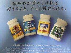 セサミンEX DHA&EPA+セサミンEX 定価5940円→無料→申込用紙1枚サントリーサプリメント4種 無料応募申込用紙1枚 健康食品