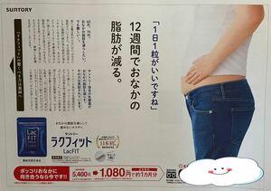 サントリーラクフィット 定価5400円→1080円→申込用紙1枚 健康食品 サプリメント 応募用紙1枚