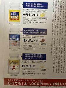 サントリーロコモア セサミンEX オメガエイド サントリーサプリメント3種 定価6480円→1080円→申込用紙20枚 健康食品