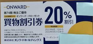 匿名 コード通知のみ オンワード 株主優待 20%割引 1枚 有効期限2022年5月31日