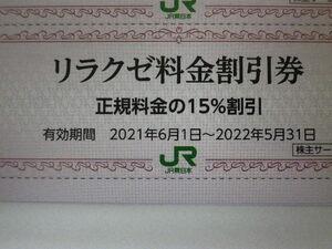 最新 JR東日本 株主優待 リラクゼ 割引券 即決 期限来年5月末 8枚まで その2