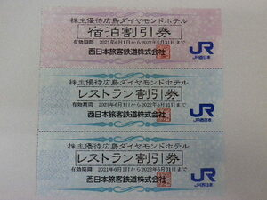 最新 JR西日本 株主優待 広島ダイヤモンドホテル 宿泊30%1枚+飲食10%割引2枚 即決 3枚セット 期限来年5月末