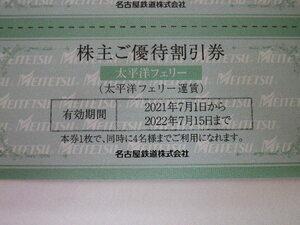 最新 名鉄 株主優待 太平洋フェリー割引券 名古屋鉄道 即決 2枚まで