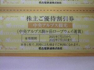 最新 名鉄 株主優待 中央アルプス観光 駒ヶ岳割引券 名古屋鉄道 即決 2枚まで