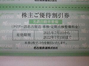 最新 名鉄 株主優待 名鉄自動車整備 割引券 名古屋鉄道 即決 2枚まで