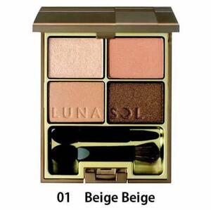 ルナソル LUNASOL スキンモデリングアイズ01 Beige Beige