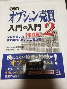 マンガ オプション売買入門の入門 (2) プロが書いたすぐ実践したい人の要点書-実践編 ウィザードコミックス28