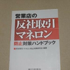 営業店の反社取引マネロン 防止対策ハンドブック/反社取引マネロン防止対策研究会 (著者)
