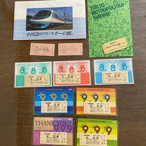 ゾロ目 記念乗車券 切符 小田急 都営地下鉄 JR