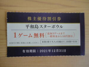 ☆値下げ☆ 平和島スターボウル 1ゲーム無料券 株主優待割引券 ボーリング ボウリング スターボール