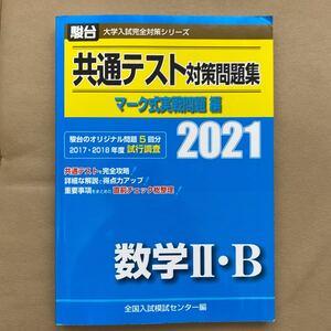 2021 共通テスト対策問題集 数学