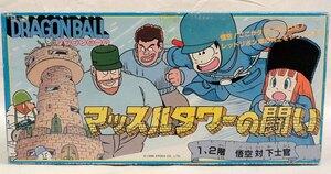 ドラゴンボール マッスルタワーの闘い 1、2階 悟空対下士官マッスルタワーの闘い 未使用 エポック社 当時物 1986年 超レアもの 消しゴム