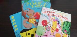 3冊セット チャイルドブック アップル 絵本