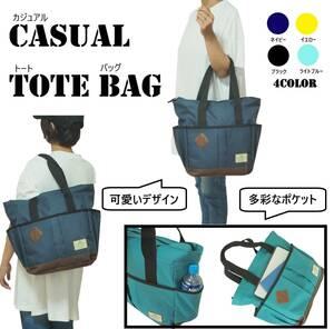 【新品・4color】☆CASUAL TOTE BAG☆ レディース トートバッグ エコバッグ ショッピング 通学 普段使い