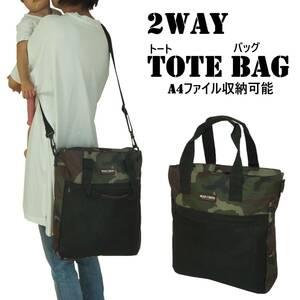 【新品】レディース ★2WAY TOTE BAG★ トートバッグ ショルダー エコバッグ ショッピング マザーズバッグ A4ファイル