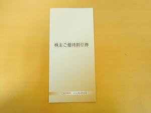 日本空港ビルデング株主ご優待割引券 お買物10%割引券 5枚綴り 有効期限 2022年6月30日迄