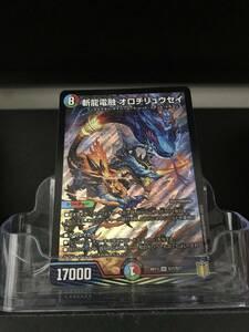 DMRP17 S11/S11 SR 斬龍電融 オロチリュウセイ 【A】 王星伝説超動