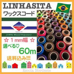 【選べる☆60m】ブラジル LINHASITA社製 ワックスコード 1mm幅