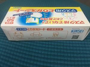 50枚入◆ さらふあ とりかえシート ◆ 大好評!◆ 日本製 不織布 清潔 マスク節約 インナーマスク