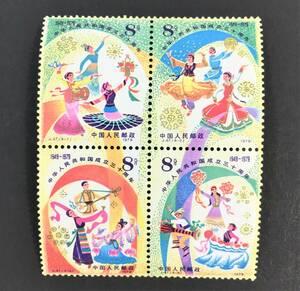 【未使用】中国切手 J47 慶祝の踊り 4種完 田型 1979年